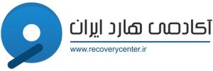 درباره آکادمی هارد ایران | کانون هارد ایران سابق | Data Recovery and Hard Disk Repair Center
