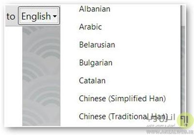 اضافه کردن google translate به انواع مرورگرها