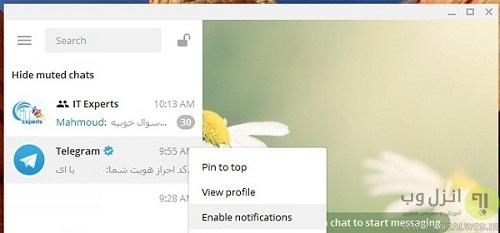 پنهان کردن گروه چت کانال تلگرام