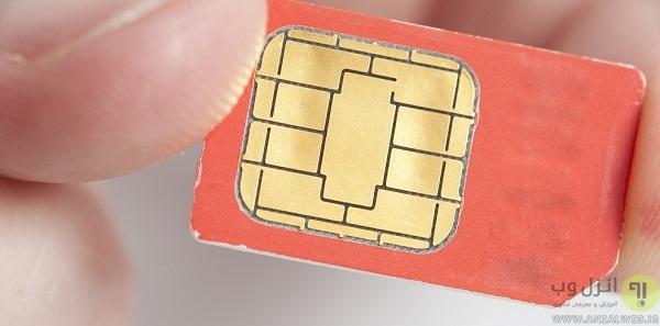فرسوده شدن سیم کارت، تمیز کردن یا تعویض آن