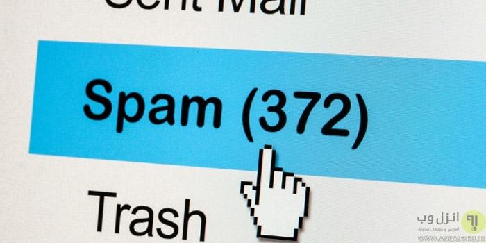 آموزش جلوگیری از اسپم شدن ایمیل های ارسالی