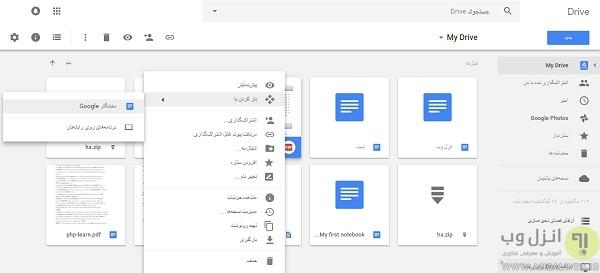 تبدیل پی دی اف فارسی به ورد با استفاده از Google Drive