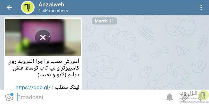 حل مشکل عدم ارسال و باز نشدن عکس ، فیلم و.. در تلگرام