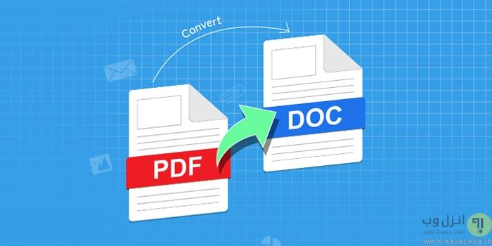 تبدیل PDF فارسی و انگلیسی به فایل Word