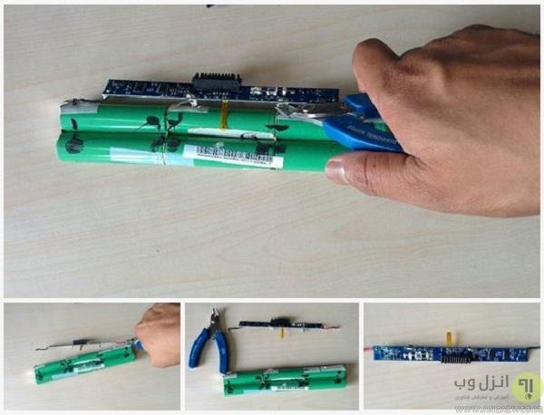 ساخت پاور بانک قابل شارژ از باتری لپ تاپ