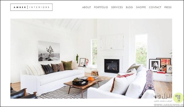 سایت Amber Interiors