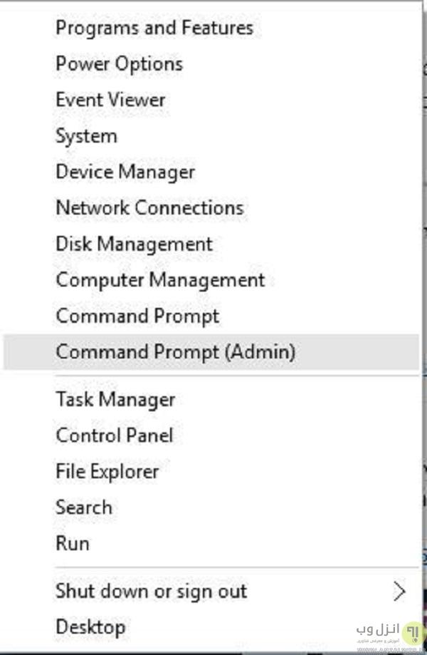 انتخاب (Command Prompt(admin