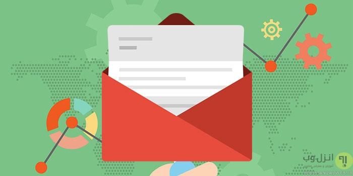 سرویسهای ردیابی ایمیل