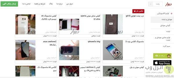 خرید آنلاین در دیوار