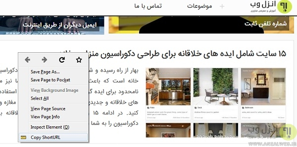افزونه کوتاه کننده لینک فایرفاکس