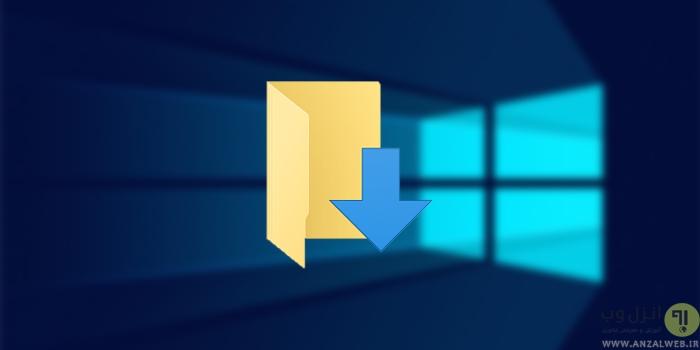 مسیر دانلود پیشفرض برنامه و ابزارهای ویندوز را تغییر دهیم