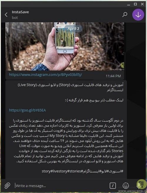 دانلود عکس ویدیو اینستاگرم در تلگرام