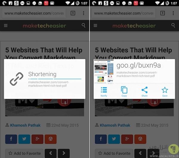 """کوتاه کردن لینک ها در اندروید توسط """"URL Shortener"""""""