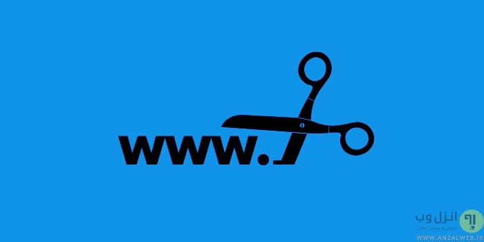 ۱۱ روش سریع کوتاه کننده لینک در کروم، مک، آی او اس و اندروید