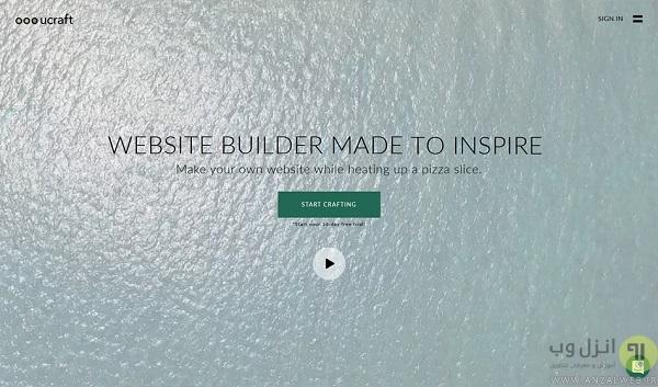 سایت ساز آنلاین ucraft