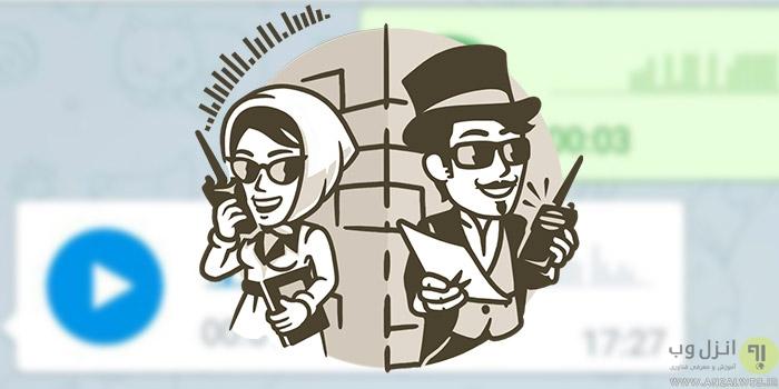 آموزش تبدیل آهنگ به ویس (Ogg) و ویس به آهنگ ( Mp3 ) در تلگرام