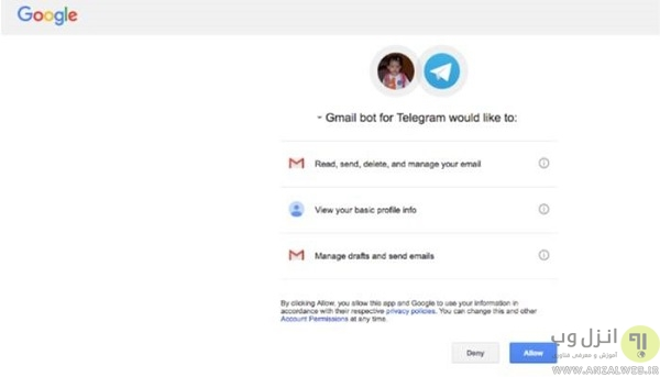 اجازه دسترسی تلگرام به جیمیل