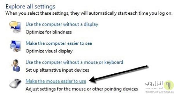 گزینهMake the mouse easier to use