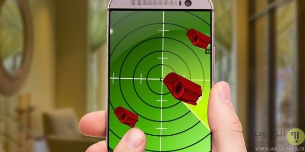 استفاده از اندروید یا iOS برای شناسایی دوربین های مخفی