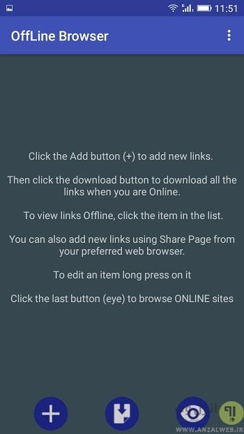 باز کردن سایت بدون اینترنت در اندروید