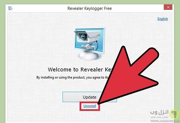 استفاده از برنامه برای حذف کیلاگر