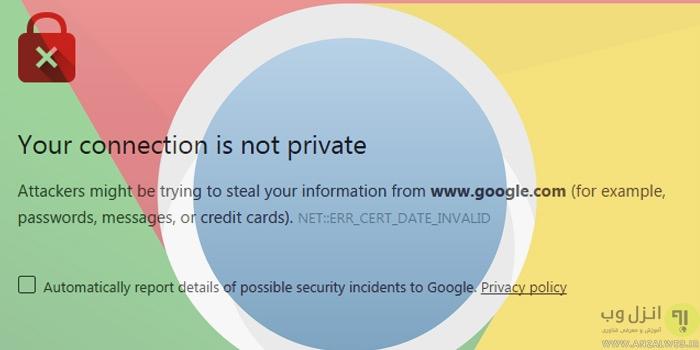 رفع مشکل Your connection is not private گوگل کروم کامپیوتر و اندروید