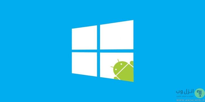 آموزش اشتراک و دسترسی به فایل و پوشه ویندوز از طریق اندروید