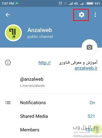 چگونه ادمین اصلی کانال تلگرام را تغییر دهیم