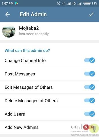 تنظیمات مدیر کانال تلگرام