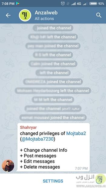 آخرین فعالیت های ادمین ، آخرین نفرات که به کانال اضافه یا از کانال تلگرام خارج شدند را مشاهده کنیم