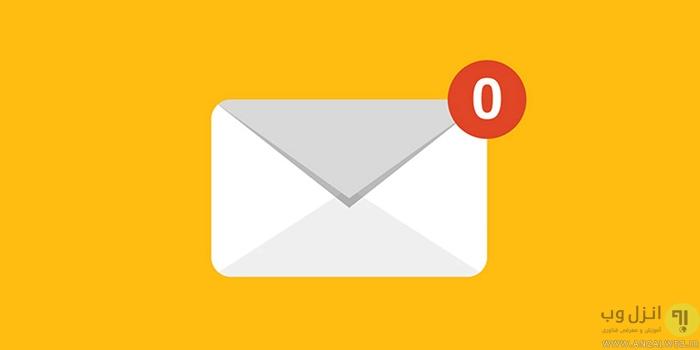 آموزش صفر و پاک کردن یکباره تمام ایمیل های جیمیل تنها با چند کلیک