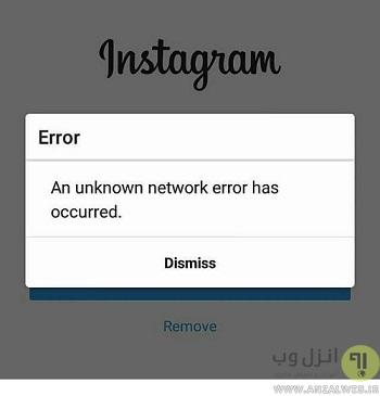 error-an-unknown-network-error-has-occurred