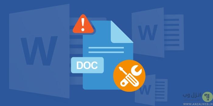رفع مشکل باز نشدن فایل ورد و نحوه بازیابی آن