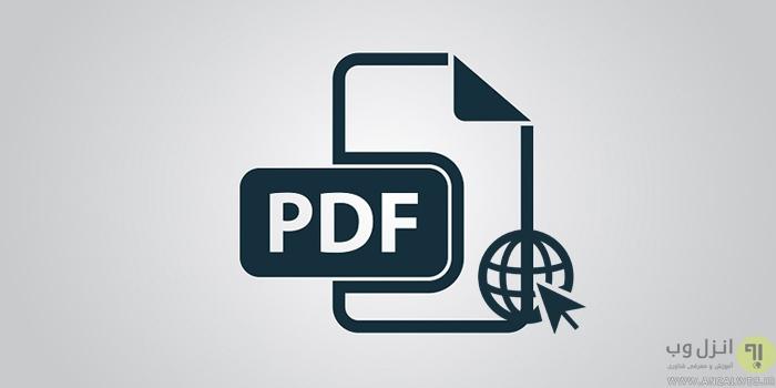 ویرایش آنلاین فایل های PDF