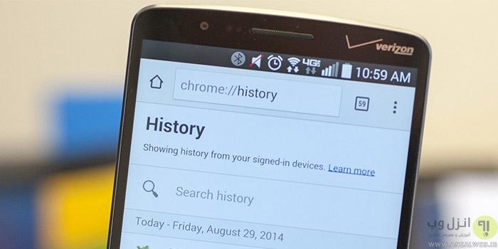 آموزش کامل پاک کردن تاریخچه یا History مرورگر گوگل کروم ، فایرفاکس و.. اندروید