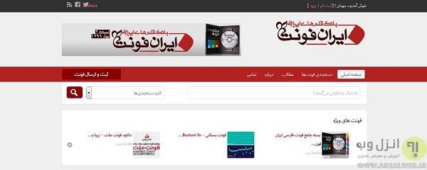 iran font