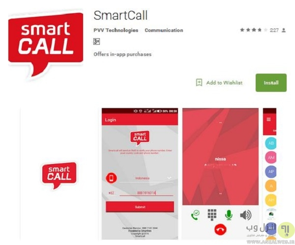 smart call