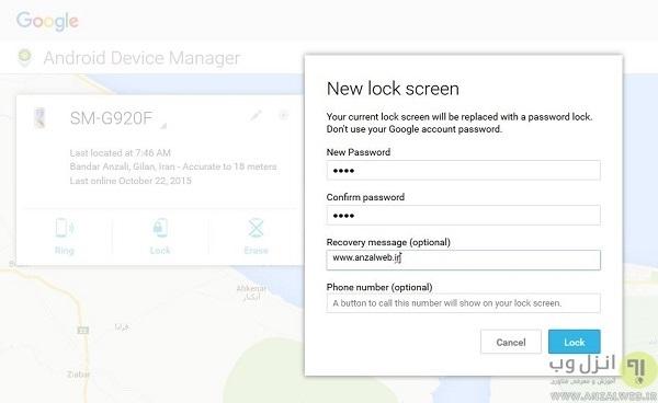 روش اول : بازیابی پسورد و پترن اندروید با استفاده از Android Device Manager