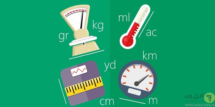 ابزار تبدیل واحد آنلاین پول ، فشار ، لیتر و سایر واحد های اندازه گیری