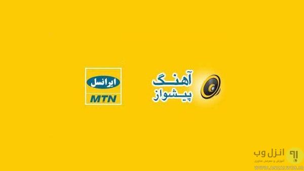 حذف و لغو آهنگ پیشواز ایرانسل