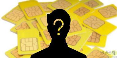 آموزش پیدا کردن و فهمیدن صاحب خط ایرانسل ، همراه اول و شماره تلفن ثابت