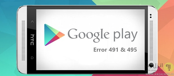 how-to-fix-google-play-store-error
