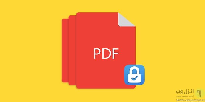 حذف و شکستن پسورد و قفل فایل PDF