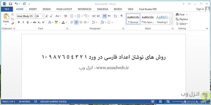 فارسی کردن اعداد در تمامی نسخه های ورود حل مشکل اعداد فارسی در ورد