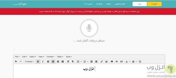 4 روش تبدیل صوت ، صدا و گفتار به متن و نوشتار فارسی در گوشی و کامپیوتر -  انزل وب