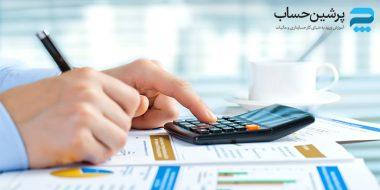 حسابداری به یک شغل پردرآمد