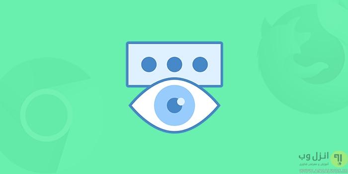 اضافه کردن آیکن چشم نمایش پسورد به فیلد های رمز کروم و فایرفاکس