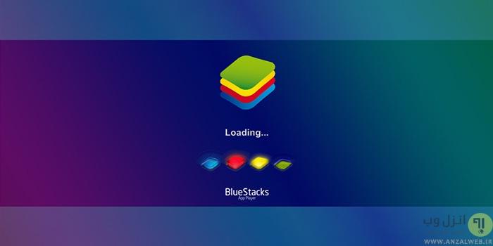 5 روش رفع مشکل برنامه Bluestacks (بلواستکس) کامپیوتر