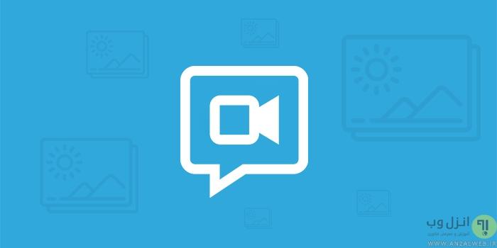 آموزش ارسال ویدیو و فیلم های گالری گوشی و کامپیوتر به صورت پیام تصویری تلگرام