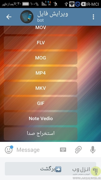 برنامه تبدیل mp4 به mp3 اندروید